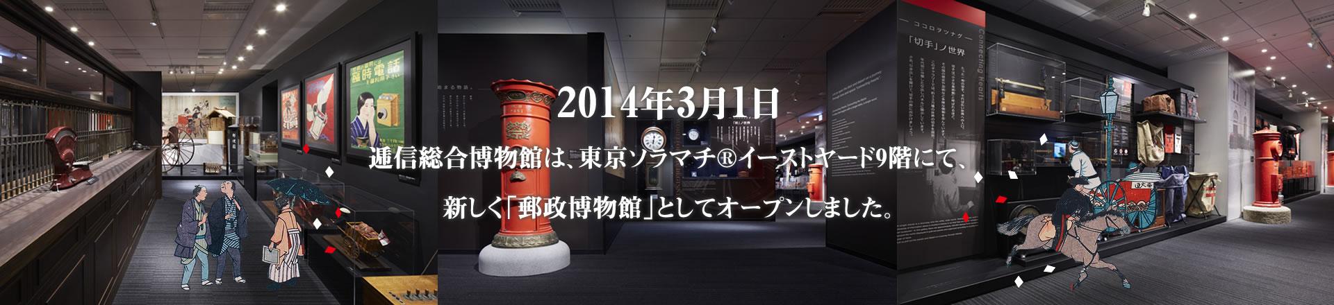 逓信総合博物館は、東京ソラマチ®イーストヤード9階にて、 新しく「郵政博物館」としてオープンしました。