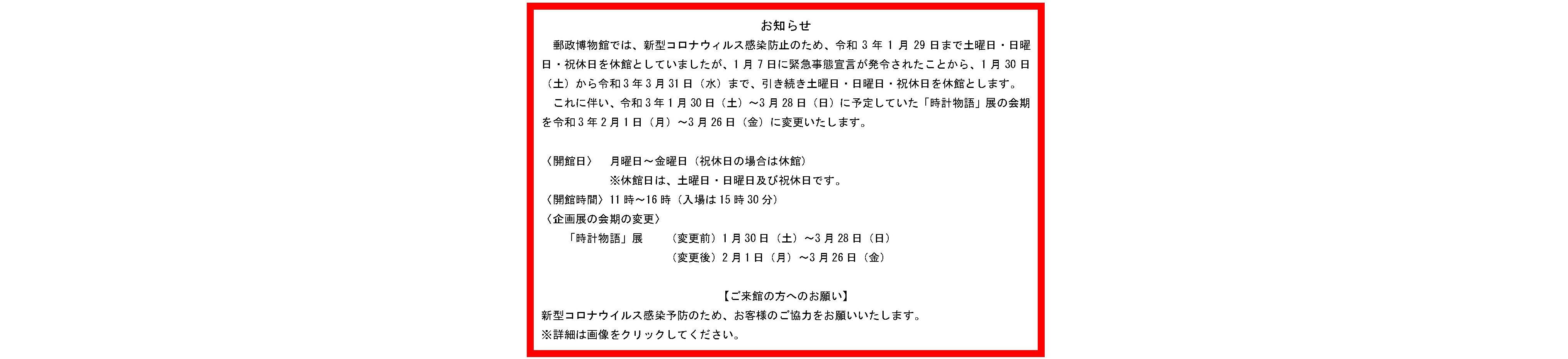 郵便 日曜日 日本