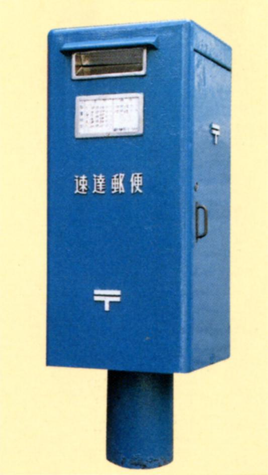 P3.郵便差出箱4号(速達専用)S40年.jpg
