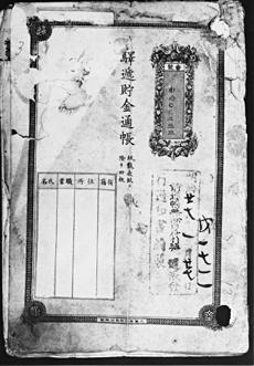 図2 明治18年の駅逓貯金通帳