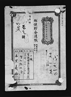 図3 明治22年の郵便貯金通帳