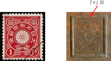 図1 1円普通切手(明治32(1899)年10月1日発行)とその原版
