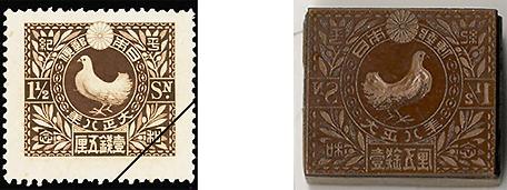 図2 平和紀念切手(大正8(1919)年7月1日発行)とその原版