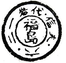 図3 印影 岩代(旧国名)・信夫(郡名)・福島(局名)・六(月)・二一(日)
