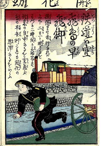 鉄道は空飛(とぶ)鳥の早飛脚