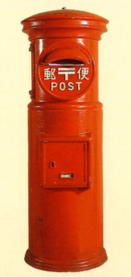 P3.郵便差出箱1号(丸型).jpg