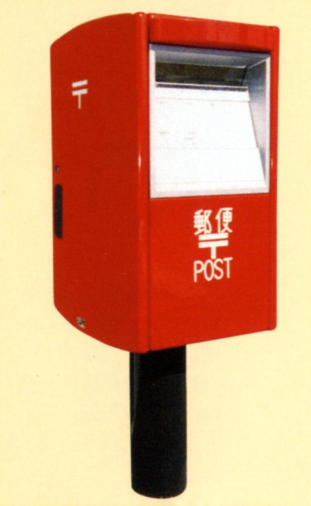 P4.郵便差出箱10号.jpg