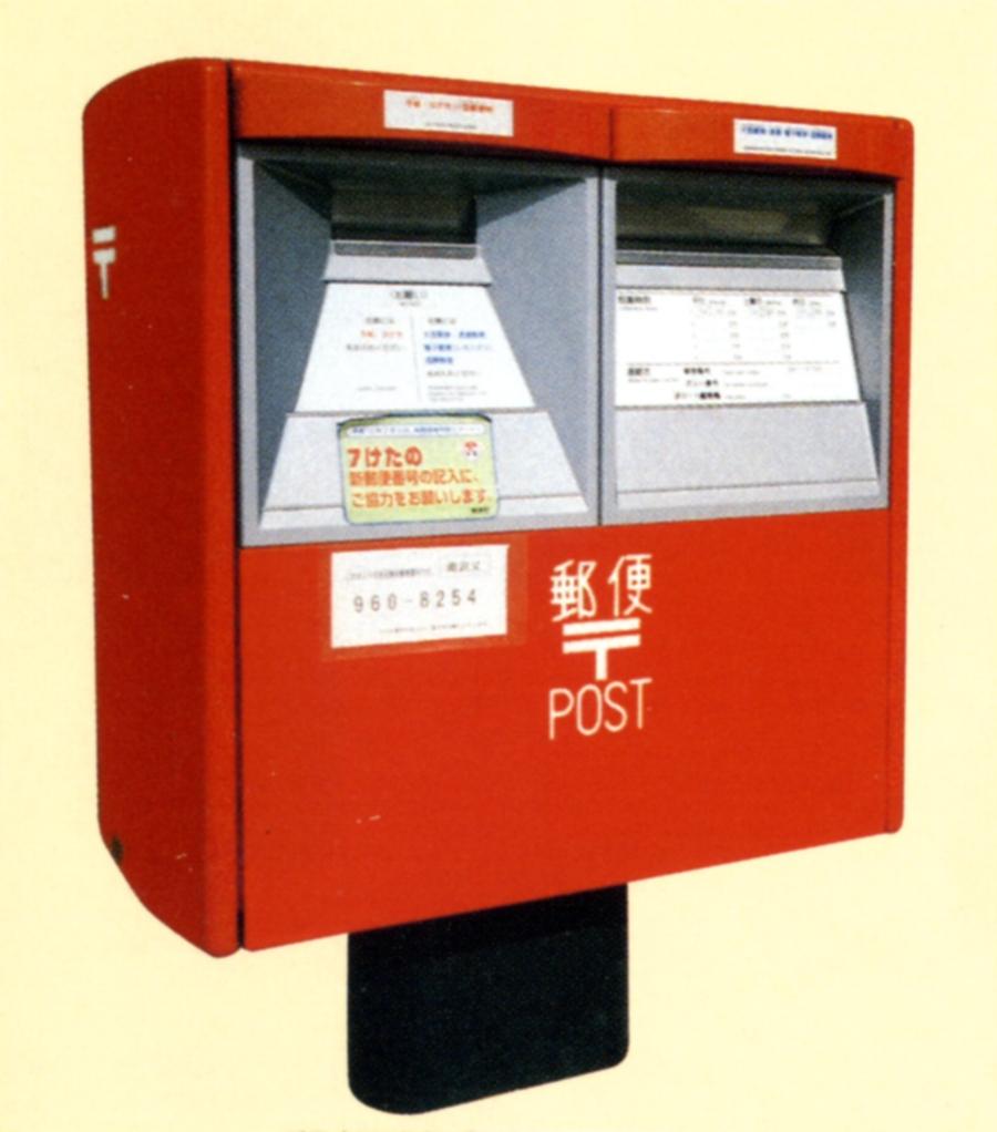 P4.郵便差出箱13号.jpg