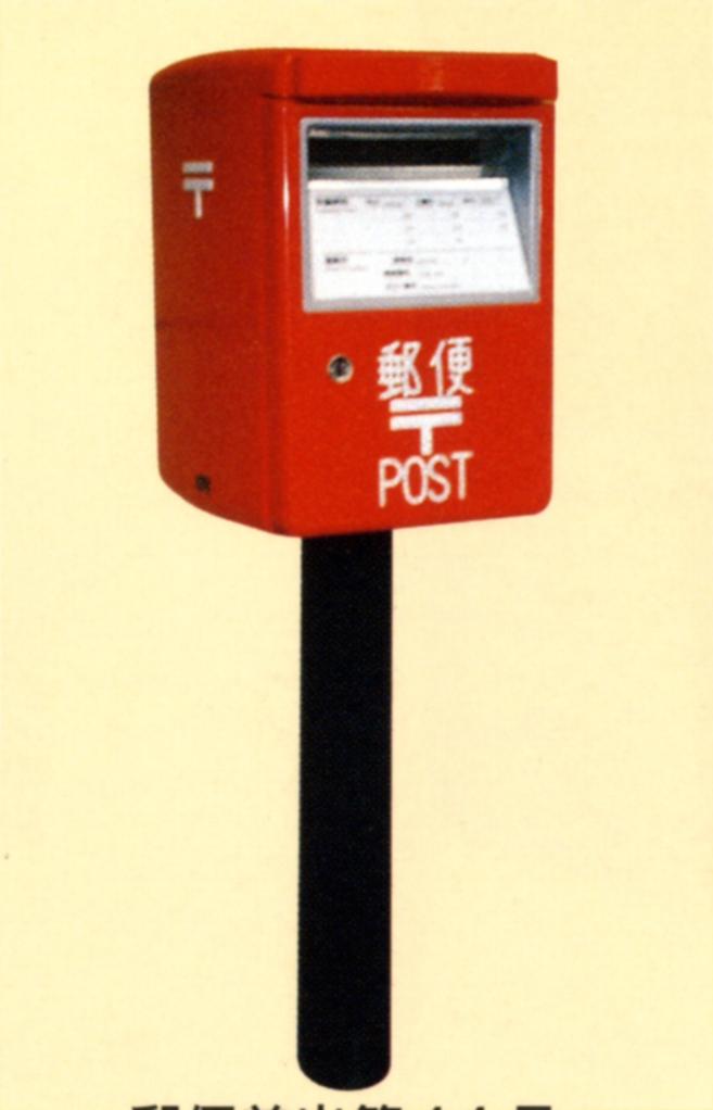 P4.郵便差出箱14号.jpg