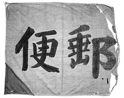 郵便箱場旗(はこばき)