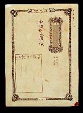 郵便貯金通帳 明治24年