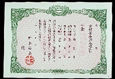 定額郵便貯金証書 昭和16年