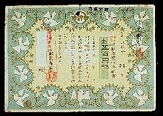 平和記念定額郵便貯金証書 昭和26年