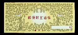郵便貯金通帳 昭和28年