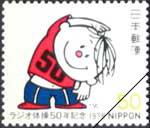 ラジオ体操50年記念切手 昭和53年8月1日発行