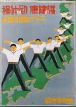 「護れ健康励め体操ラヂオ体操5周年」 昭和8年