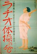 「ラヂオ体操の会」 昭和6年から「ラヂオ体操の会」が東京神田で始まり、全国規模に 昭和6年