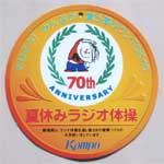 ラジオ体操70年記念の参加票 (裏面が参加票)