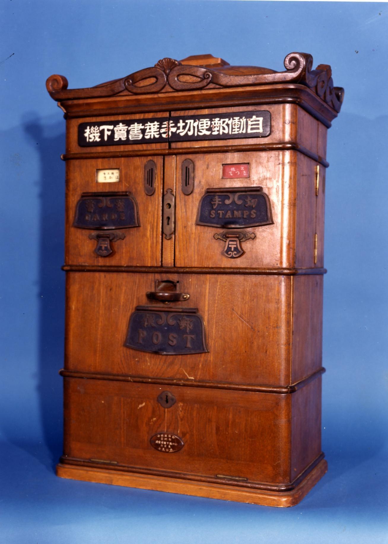 w10124_BEF-0009-0_自働郵便切手葉書売下機.JPG