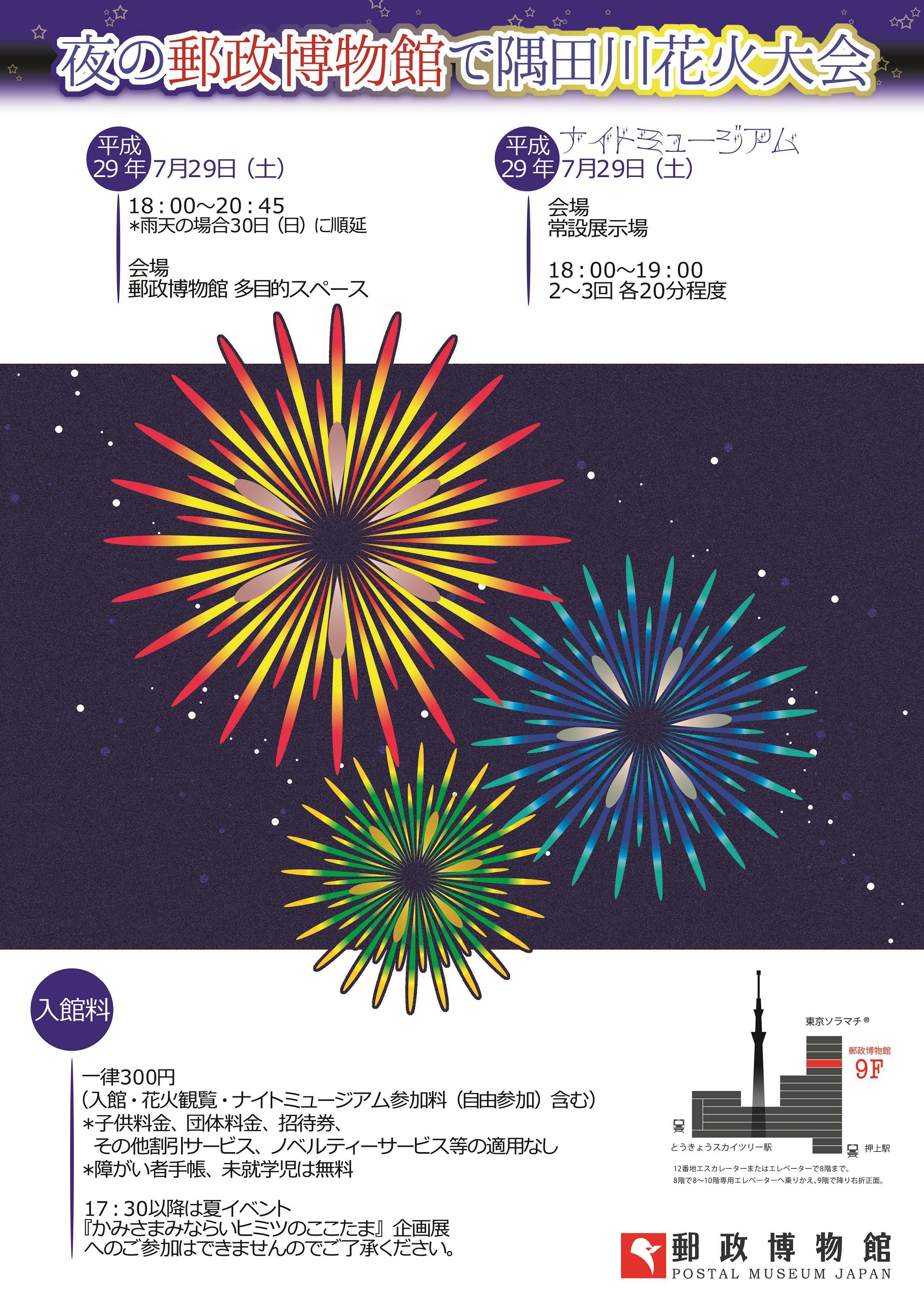 hanabi201701.jpg