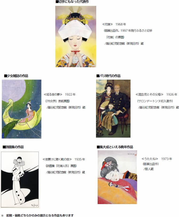 展示作品紹介(一部)