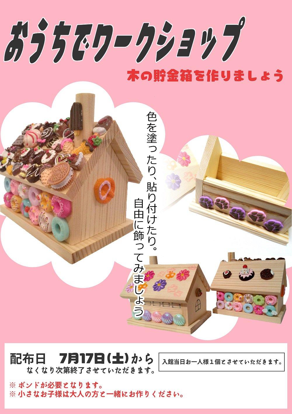 ouchi_ws_chokinbako20210701.jpg