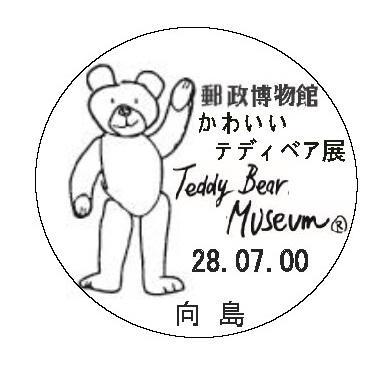 teddybear201602.jpg