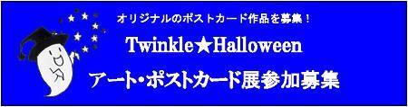 twinklehalloween01.jpg